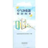 空气净化器常识问答 全国家用电器标准化技术委员会著 9787506680417 中国标准出版社