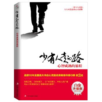 少有人走的路:心智成熟的旅程 (白金升级版)一本人人可读,人人可受益的经典心灵读物