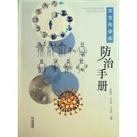 突发传染病防治手册