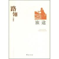 中国现代文学百家.路翎代表作:旅途(27-25) 中国现代文学馆 编 9787508015569 华夏出版社【直发】 达