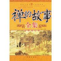 禅的故事全集(图文珍藏本) 9787502828394