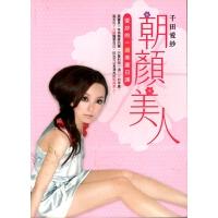 [B802] 朝颜美人-爱纱的一周美丽日记