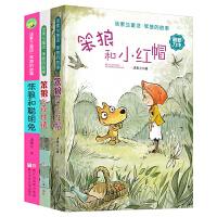N汤素兰系列书6-12周岁 笨狼的故事(大字版)3册 小学生一二三四五年级课外书籍必读 笨狼和小红帽等 课外阅读书