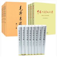 *选集 精装版(全套四册)+*文集1-8 精装 +中国共产党的九十年(上中下)15册合集