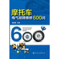 【正版直发】摩托车电气故障维修600问 杨智勇 9787122197641 化学工业出版社
