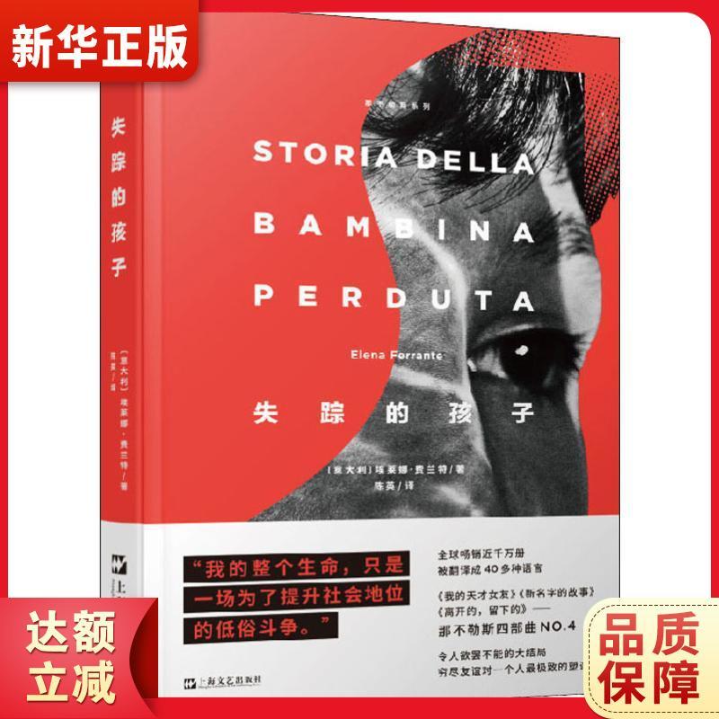 失踪的孩子(那不勒斯系列) 〔意大利〕埃莱娜·费兰特  陈英 9787532170081 上海文艺出版社 全国大部分物流已经恢复发货,新华书店,品质保障