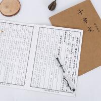 国学经典千字文成人学生钢笔硬笔书法高中初中字帖行书楷书练字薄