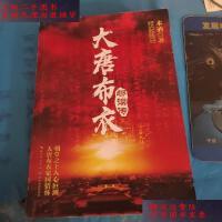 【二手9成新】大唐布衣郇��� 本 /木�G著 �L江文�出版社