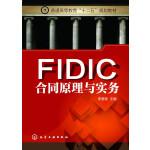 普FIDIC合同原理与实务(李德智 )