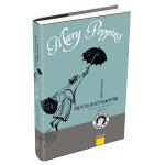 特拉芙斯作品典藏——随风而来的玛丽阿姨