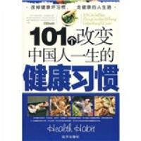 101个改变中国人一生的健康习惯 9787807231967