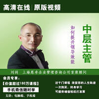 刘剑中层主管如何提升领导效能正版高清在线视频非DVD光盘 5.5