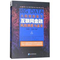【二手旧书9成新】大数据背景下互联网金融风险测度与监管:基于大数据背景的互联网金融风险测度与监管的统计方法与模型研究-