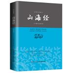 山海经―中华经典藏书 (汉)刘歆 ; 陈默译 注 9787538693065 吉林美术出版社
