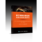 【新书店正版】基于有限元理论的金属切削机理研究王大中电子工业出版社9787121337857