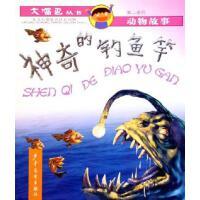 【正版】神奇的��~竿余晗少年�和�出版社9787532466771