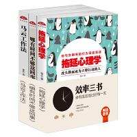畅销套装18-效率三书:卓有成效地过好每一天-拖延心理学+哪有时间不够这回事+马云工作法(全三册)