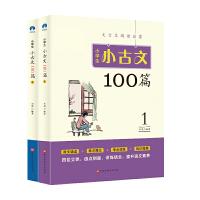 小学生小古文100篇(套装共2册)部编版语文教材配套阅读
