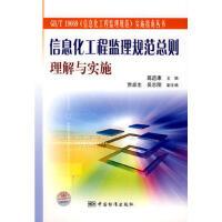 GB/T 19668《信息化工程监理规范》实施指南丛书 信息化工程监理规范总则理解与实施 9787506649162