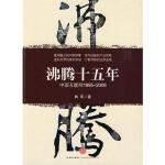 沸腾十五年――中国互联网:1995-2009 9787508615851 林军 中信出版社