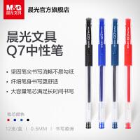 晨光文具中性笔0.5mm水笔签字笔会议笔学生办公12支装 Q7
