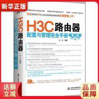 H3C路由器配置与管理完全手册(第二版) 王达 水利水电出版社9787517009580【新华书店 品质无忧】
