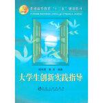 大学生创新实践指导(高等)杨向荣 杨向荣 陈伟 9787502455330 冶金工业出版社