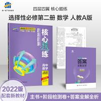 曲一线2022版四层四翼核心题练高中数学人教A版选择性必修第二册五三高中同步练习册