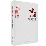 张恨水精选集(收录《啼笑因缘》和续集《偶像》及写作生涯回忆,中国现代文学馆权威选编)