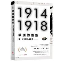 1914-1918 欧洲的陨落:第一次世界大战简史