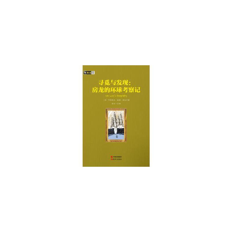 房龙手绘图画珍藏本:寻觅与发现  9787514336870 现代出版社[爱知图书专营店]