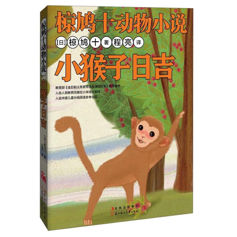 椋鸠十动物小说:小猴子的日吉 儿童读物 儿童读物 小学生二三四五年级