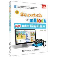 用Scratch与mBlock玩转mBot智能机器人