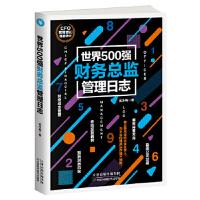【正版现货】世界500强财务总监管理日志 武永梅 9787557637729 天津科学技术出版社