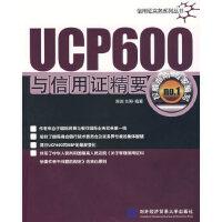 UCP600与信用证精要陈岩,刘玲9787810788700对外经济贸易大学出版社