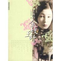 上海的金枝玉叶(修订本)陈丹燕作家出版社9787506344982