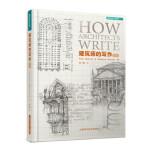 建筑师的写作指南 Tom Spector, Rebecca Damron著,刘刚 9787547825914 上海科学
