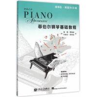 菲伯尔钢琴基础教程 第5级 课程和乐理,技巧和演奏 (美)南希・菲伯尔,兰德尔・菲伯尔者:刘琉 97871030498