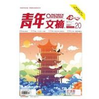 【2020年15期计入销量】青年文摘杂志2020年8月上第15期 秦昊:我开始学着与自己和解 现货