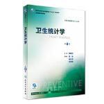 卫生统计学(第8版/本科预防)李晓松,陈峰,郝元涛,刘美娜9787117246668人民卫生出版社