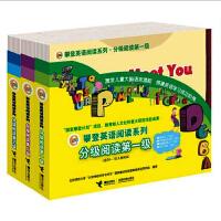 攀登英语阅读系列・分级阅读:第一级+第二级+第三级(全3套)(适合5-9岁儿童阅读)