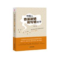 中国人容易读错和写错的字(一部帮你随时随地掌握话语权的工具书 从小知识中提炼大智慧)