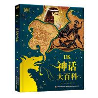 DK神话大百科