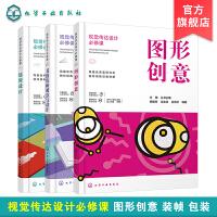 正版 视觉传达设计必修课包装设计书籍装帧创意与设 图形创意艺术3册 艺术设计教材书包装设计课程教材 视觉传达专业包装印刷