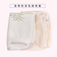 厚款泰乳胶枕套 蝶形美容60x40枕套50*30儿童记忆枕头套