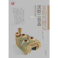 金伯兴题记汉灶二百品 王琳 ,许萌 中国书店出版社 9787514902501
