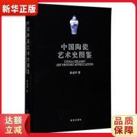 中国陶瓷艺术史图鉴 矫克华 青岛出版社
