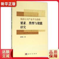集团公司产业平台战略要素、类型与效能研究 陈青姣 9787030478948 科学出版社有限责任公司 新华书店 正版保