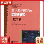 高中国际课程的实践与研究 数学卷 唐盛昌