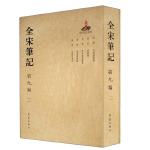 全宋笔记第九编 二 (简装)